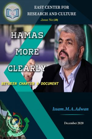 Hamas More Clearly